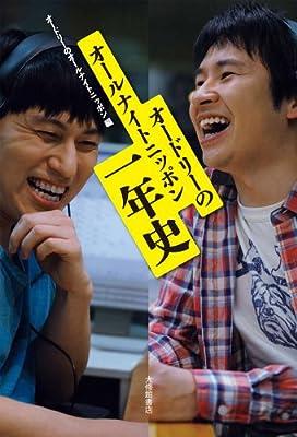 オードリー の オールナイト ニッポン 2020