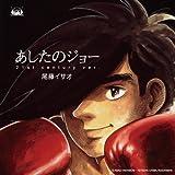 Ashita No Joe [21st Century Ve by Soundtrack