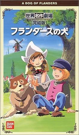 Amazon.co.jp: 世界名作劇場・...