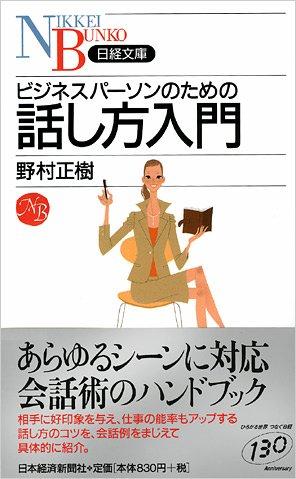 ビジネスパーソンのための話し方入門 (日経文庫)