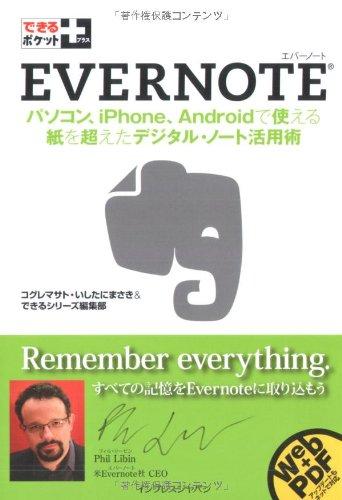 できるポケット+ Evernote