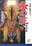 蚤の王―野見宿禰 (中公文庫―コミック版)