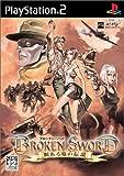 Broken Sword: Nenereru Ryuu no Densetsu [Japan Import]