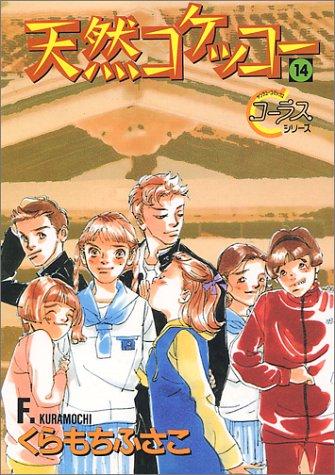 天然コケッコー (14) (ヤングユーコミックス)