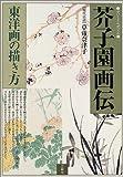 芥子園画伝―東洋画の描き方