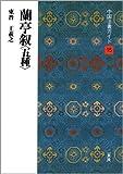 蘭亭叙 (中国法書ガイド)