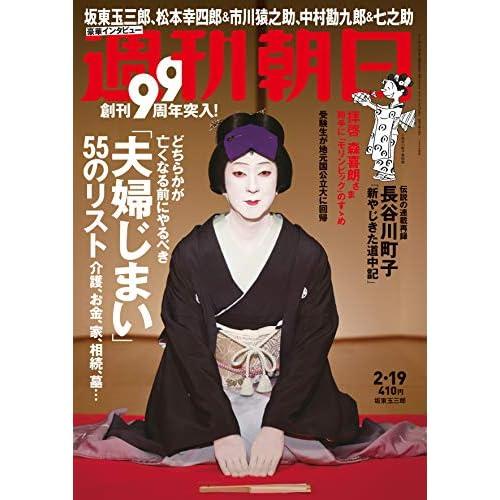 週刊朝日 2021年 2/19号 表紙画像