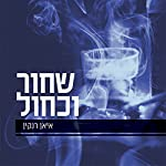 Black and Blue: A Detective John Rebus Mystery, Book 9 [Hebrew Language Edition] | Ian Rankin