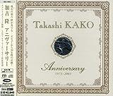 Anniversary by Takashi Kako (2003-10-22)