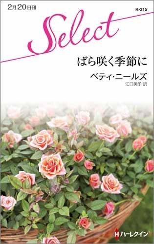 ばら咲く季節に (ハーレクイン・セレクト)