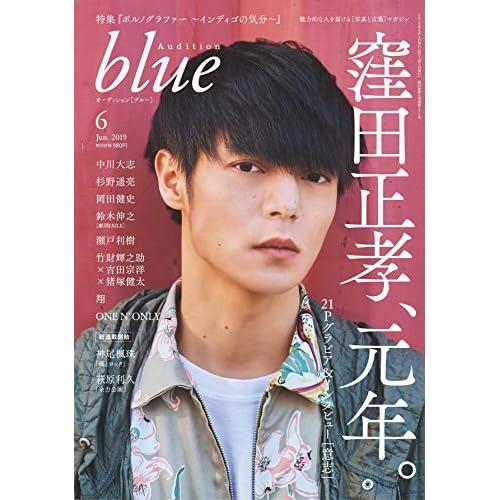 Audition blue 2019年6月号 表紙画像