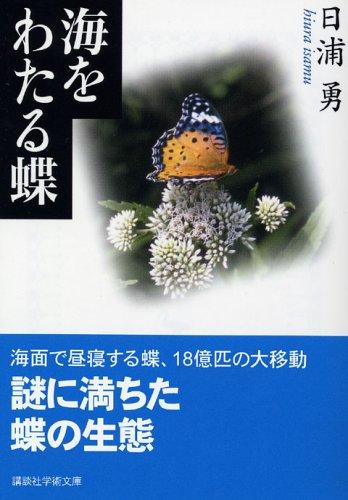 海をわたる蝶 (講談社学術文庫)