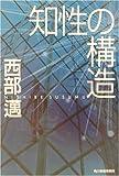 知性の構造 (ハルキ文庫)