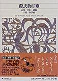 新編日本古典文学全集 (25) 源氏物語 (6)