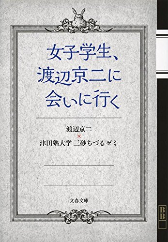 女子学生、渡辺京二に会いに行く (文春文庫)