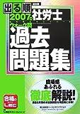 2007年版出る順社労士ウォーク問 過去問題集 (出る順社労士シリーズ)