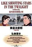 Tasogare Ryuseigun (Volume 1) (Manga) [in Japanese Language]