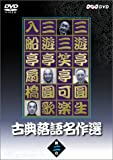 古典落語名作選 其の二 [DVD]