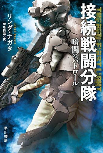 接続戦闘分隊: 暗闇のパトロール (ハヤカワ文庫SF)
