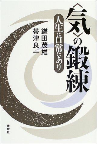 Ki no tanren : Jinsei wa nichijō ni ari PDF