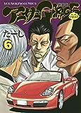 アーサーガレージ 新装版 6 (6巻) (ヤングキングコミックス)