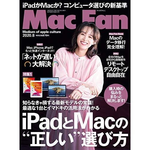 Mac Fan 2020年8月号 表紙画像