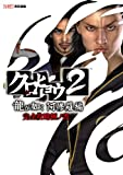 (Strategy of Famitsu) Bruno manual very Ashura Hen fully capture the Black Panther 2 Ryu ga Gotoku