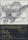狐媚記 (ホラー・ドラコニア少女小説集成)