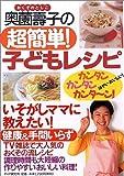 奥薗壽子の超簡単 子どもレシピ