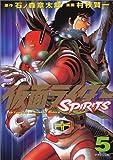 仮面ライダーSPIRITS(5) (マガジンZKC)