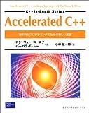 Accelerated C++―効率的なプログラミングのための新しい定跡 (C++ In Depth Series)