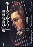 モーツァルト 愛の名曲20選 (CD BOOK)