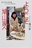 ようこそ鳩山家へ―鳩山幸さんのお料理、ファッション、おもてなし