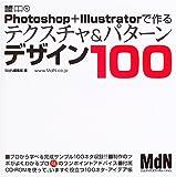 Photoshop + Illustratorで作るテクスチャ&パターンデザイン100 (MdN books)