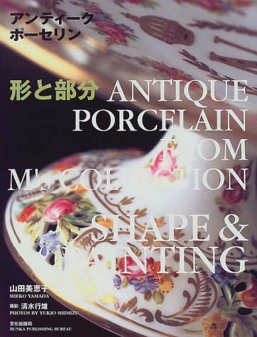 Antique Porcelain From M's Collection. Shape & Painting