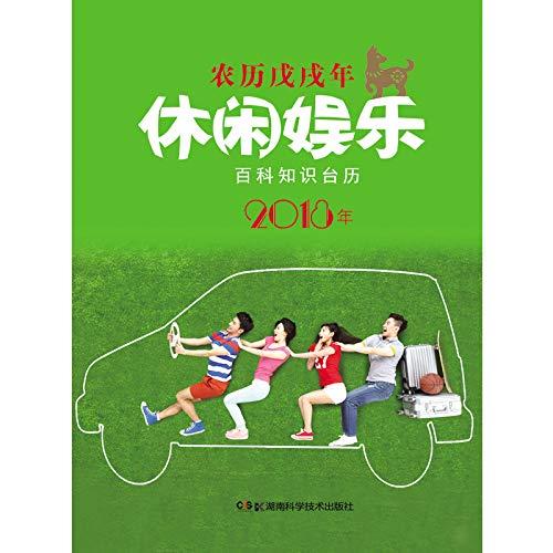 2018年百科知识台历 休闲娱乐版(农历戊戌年 普通版)
