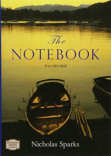 『The Notebook』