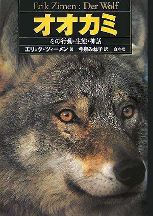オオカミ 新装版―その行動・生態・神話