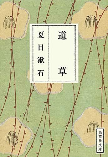 道草 (集英社文庫)