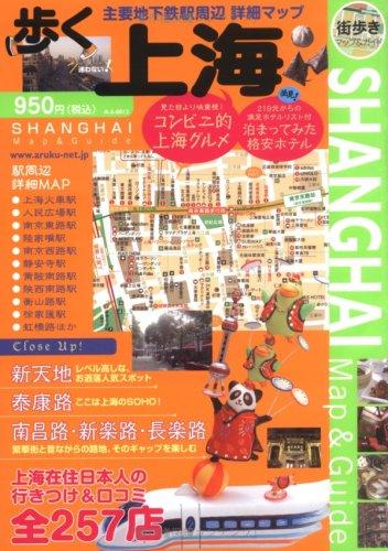 [Series walking] Shanghai walk (map & guide Strollers) (2008) ISBN: 4876416435 [Japanese Import]