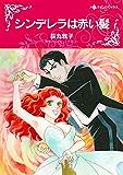 シンデレラは赤い髪: 俺様弁護士は苦労性女子の虜 (ハーレクインコミックス)
