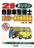 2級自動車整備士ガソリン・エンジン ズバリ一発合格問題集 (国家・資格シリーズ 216)