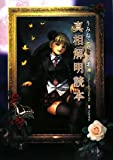 The Episode2 revelations reader Umineko no Naku Koro ni