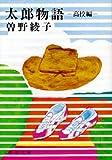 太郎物語 (高校編) (新潮文庫)