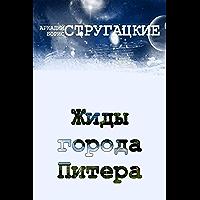 Жиды города Питера (Russian Edition)