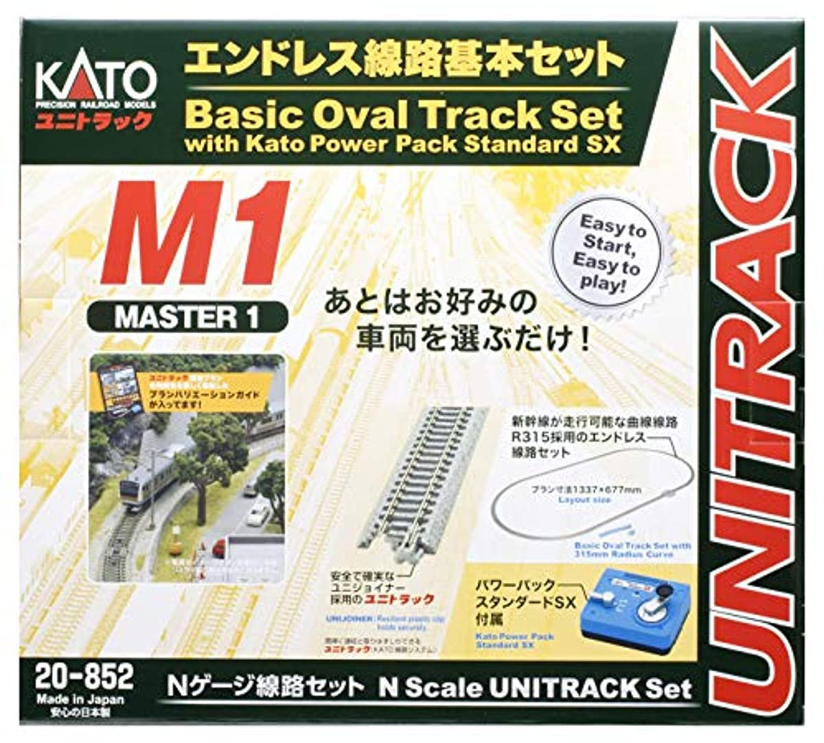 [해외] KATO N게이지 endless 선로 기본 세트 마스터1 20-852 철도 모형 레일 세트