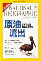 NATIONAL GEOGRAPHIC (ナショナル ジオグラフィック) 日本版 2010年 10月号 [雑誌]