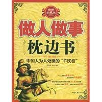 做人做事枕邊書:中國人為人處世的羊皮卷