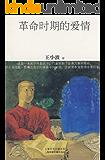 革命时期的爱情-王小波全集(作家出版社典藏版本) (王小波集)