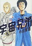Uchu Kyodai 17 (Japanese Edition)